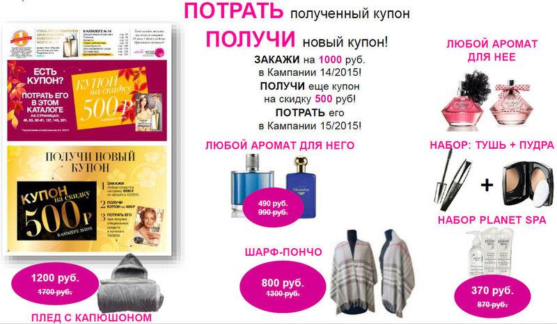 Какая еще есть косметика кроме эйвон - на сайте planeta-wm.ru