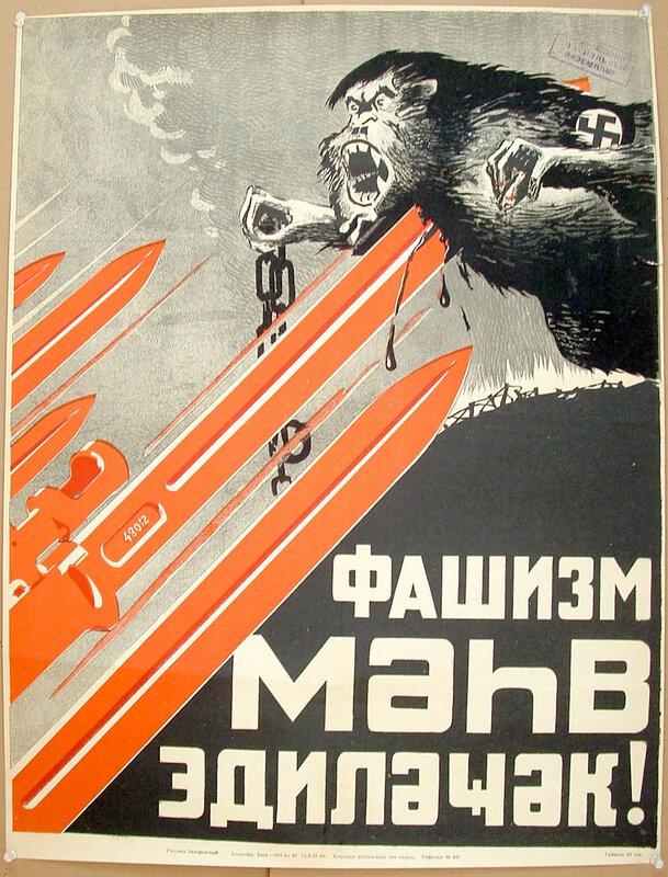 дружба народов СССР, дружба народов, идеология фашизма, смерть фашистам, смерть фашистским оккупантам, убей немца