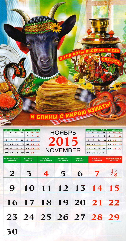 Календарь праздников 2016-2017 на каждый день