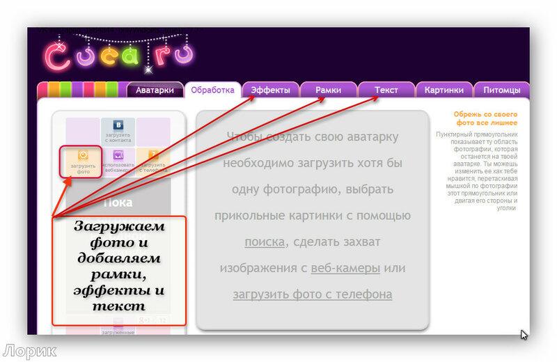 cuca ru аватарки бесплатно: