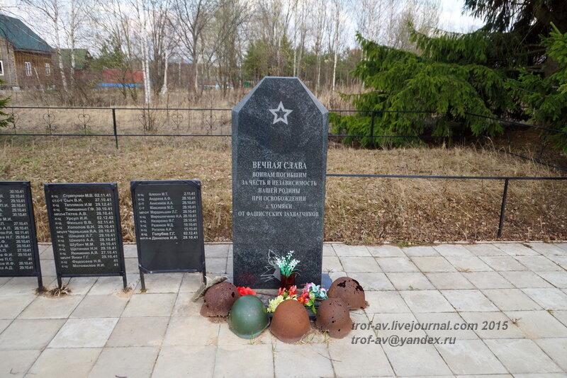Братское захоронение Хомяки, Одинцовский р-н Московской обл.