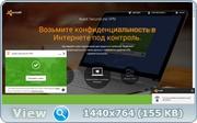 Анонимный интернет - Avast! SecureLine VPN
