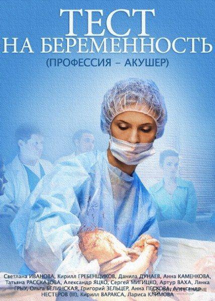 Тест на беременность (2015) HDTVRip + SATRip