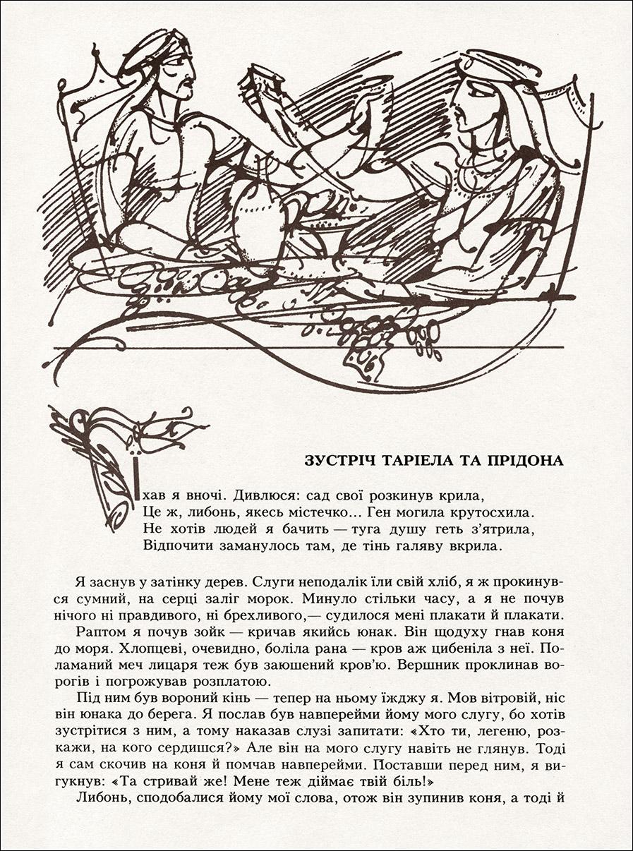 Рафаэль Масаутов, Витязь в тигровой шкуре