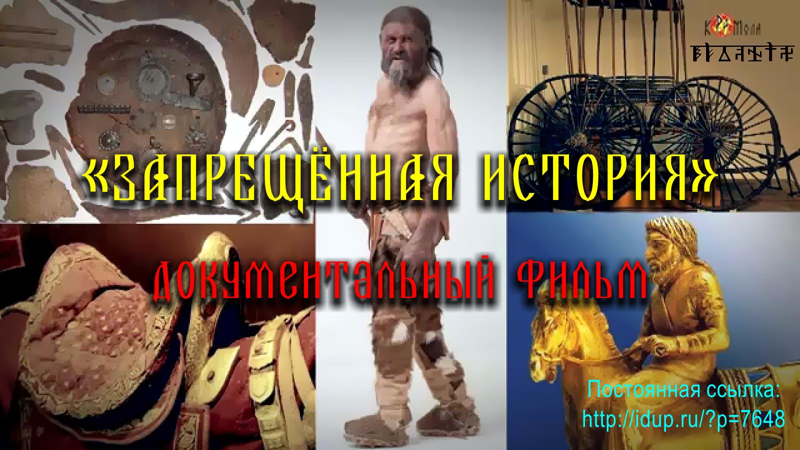 «ЗАПРЕЩЁННАЯ ИСТОРИЯ» документальный фильм
