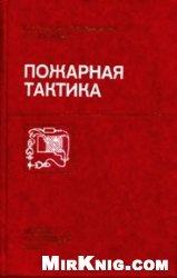 Книга Пожарная тактика