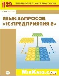Книга Язык запросов «1С:Предприятия 8»