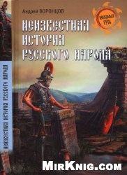 Книга Неизвестная история русского народа. Тайна Графенштайнской надписи