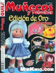 Журнал Quili Munecas y Peluches - Edicion De Oro