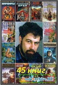 Книга Мазин А. - Сборник произведений (45 книг)