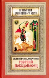 Книга Святой великомученик Георгий Победоносец