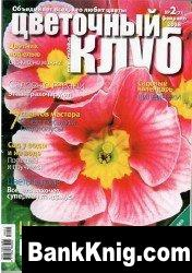 Журнал Цветочный клуб 2, 2008