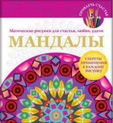 Книга Мандалы. Магические рисунки для счастья, любви, удачи
