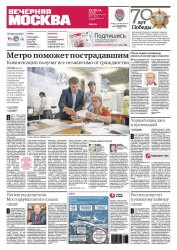 Журнал Вечерняя Москва (22 Июля 2014) Утренний выпуск
