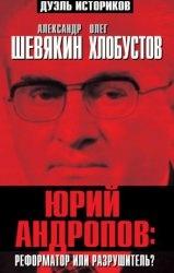 Книга Юрий Андропов: реформатор или разрушитель?