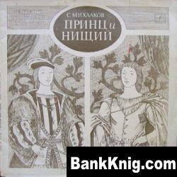 Аудиокнига Принц и нищий (Инсценировка)