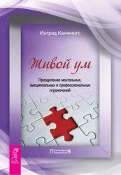 Книга Живой ум. Преодоление ментальных, эмоциональных и профессиональных ограничений