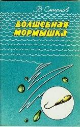 Книга Волшебная мормышка