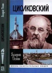 Аудиокнига Циолковский (аудиокнига)