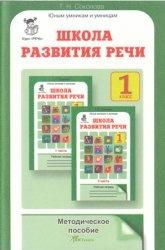 Книга Школа развития речи: методическое пособие. 1 класс