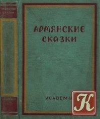 Книга Армянские сказки