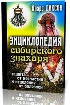 Книга Энциклопедия сибирского знахаря. Защита от несчастий и исцеление от болезней