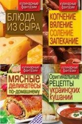 Книга Кулинарные фантазии. Книжная серия из 13 книг