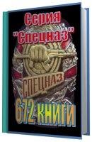 "Книга Серия ""Спецназ"" (12 подсерий, 672 книги) fb2, тхт. 393,17Мб"