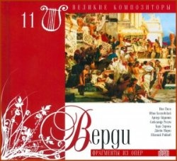 Книга Великие композиторы. Выпуск 11 - Джузеппе Верди (+ аудио)