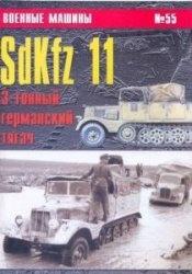 Книга Военные машины № 55 - Sdkfz 11 3 тонный германский тягач