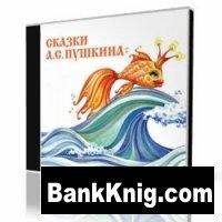 Аудиокнига А.С. Пушкин - «Сказка о рыбаке и рыбке» и другие сказки (Аудиокнига)  80Мб