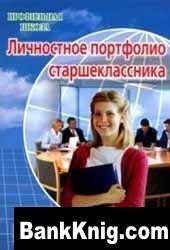 Книга Личностное портфолио старшеклассника pdf 65,98Мб
