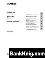 Книга SIMATIC HMI. WinCC V6.0. Опции - Siemens AG pdf 2Мб