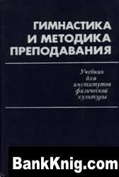 Книга Гимнастика и методика преподавания doc 1,85Мб