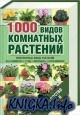 Книга 1000 видов комнатных растений. Цветоводство от А до Я.