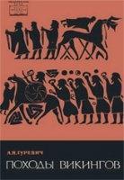 Книга Походы викингов pdf 51,6Мб