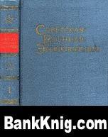 Советская военная энциклопедия в 8-ми томах djvu  422Мб