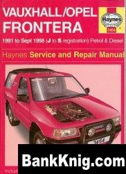 Книга Vauxhall & Opel Frontera 1991 to 1998 (J to S registration), petrol & diesel. Haynes Service and Repair Manual. pdf 156Мб