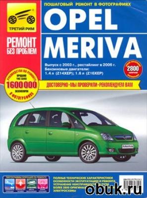 Книга Opel Meriva. Пошаговый ремонт в фотографиях