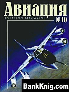 Журнал Авиация № 10 2001 rar 20Мб
