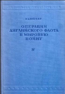 Книга Операции английского флота в мировую войну Том 4