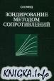 Книга Зондирование методом сопротивлений