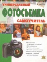 Книга Фотосъемка. Универсальный самоучитель pdf  26,51Мб
