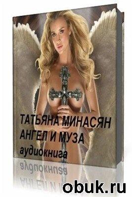 Аудиокнига Татьяна Минасян - Ангел и Муза (Аудиокнига)