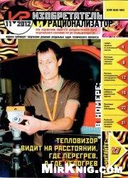 Журнал Изобретатель и рационализатор №11 2012