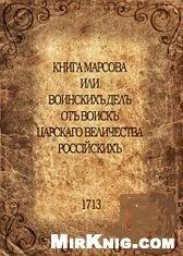 Книга Книга Марсова или воинских дел от воиск царскаго величества россииских.