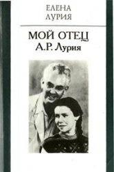 Книга Мой отец А.Р. Лурия