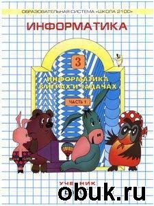 Журнал Информатика. Информатика в играх и задачах. 3-й класс
