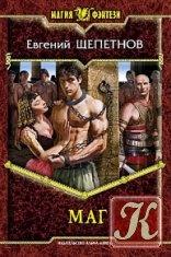 Книга Маг. Лекарь-2