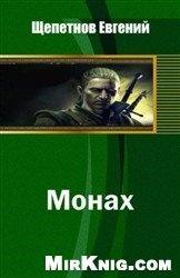 Книга Монах